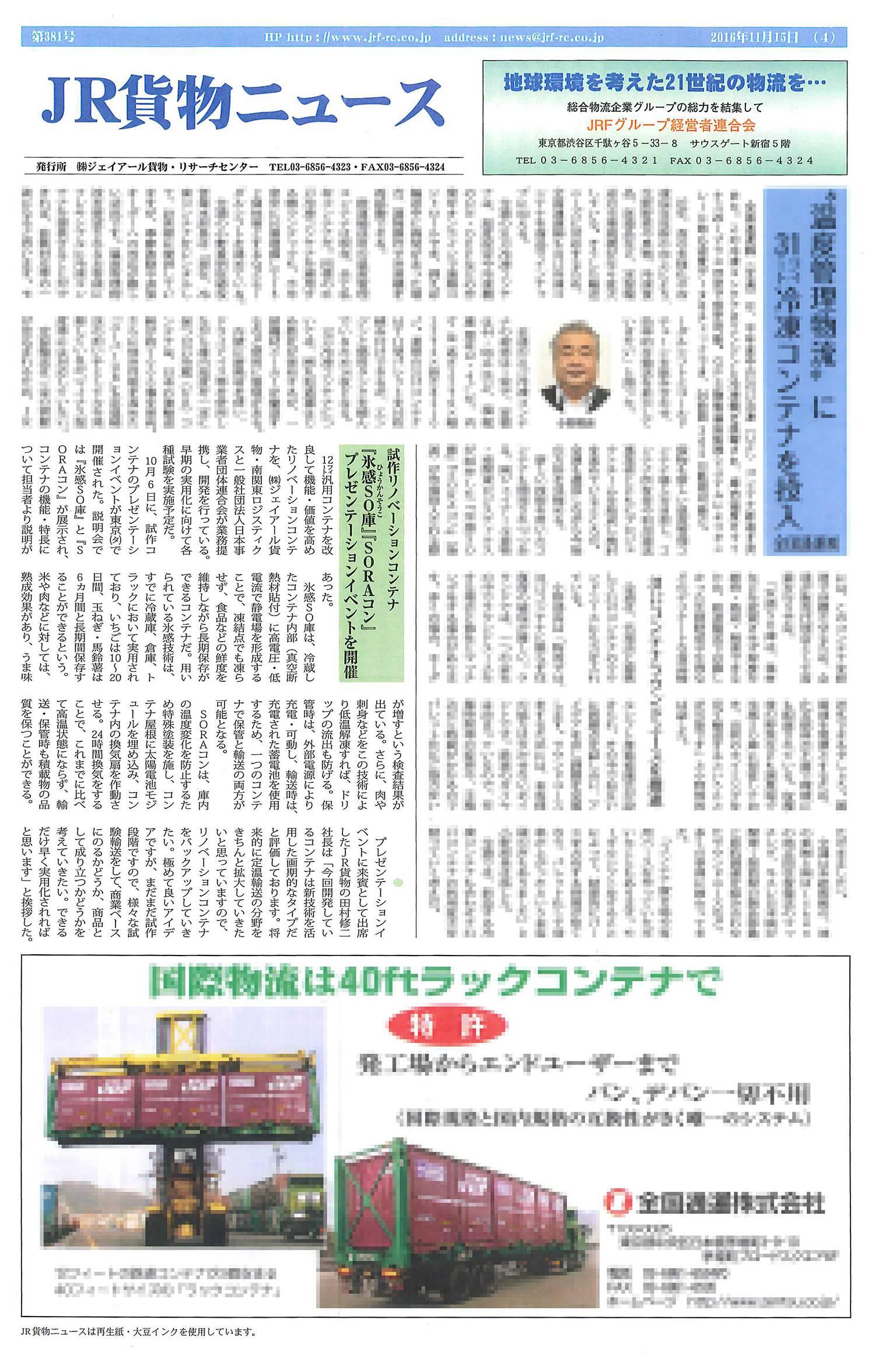 JR貨物ニュース