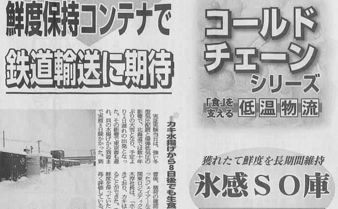 日刊水産経済新聞